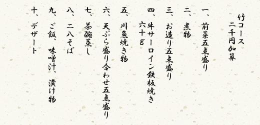 竹コースお品書き
