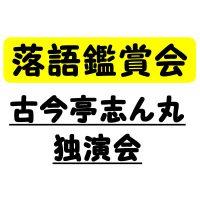 古今亭志ん丸独演会